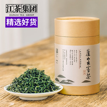 Jiangcha Group Lushan Yunwu Tea Alpine Yunwu Green Tea