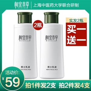 【相宜本草】2瓶 男士乳液面霜补水控油霜