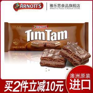 澳大利亚进口巧克力夹心网红饼干