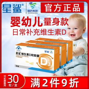 星鲨维生素D滴剂婴儿维生素D3软胶囊儿童钙婴幼儿新生儿宝宝成人