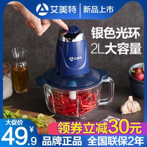 【艾美特】多功能电动绞肉机料理机