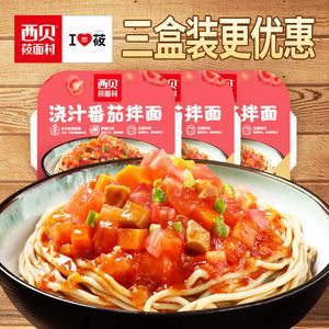 西贝拌面速食3盒装浇汁番茄方便面自加热代餐懒人食品网红零食