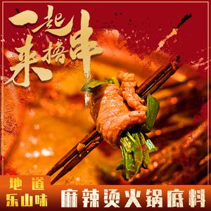 麻辣烫火锅底料商用牛油四川乐山牛华特产家用冒菜串串香调料包
