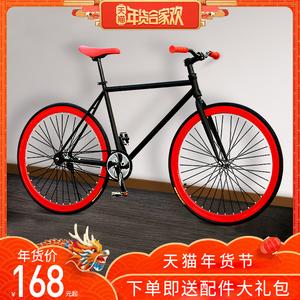死飞<span class=H>自行车</span>男女式成年人学生单车24/26寸倒刹实心胎公路车赛车