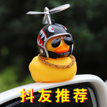 Small Yellow Duck Car Arrangement Motorcycle Decoration Car Interior Net Red Duck Car Shaking Sound Same Head Shaking Dude