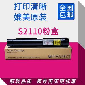 适用富士施乐S2110粉盒2420CPS打印<span class=H>复印</span><span class=H>机</span>碳粉墨盒 S2110墨粉粉筒