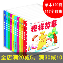 Children's storybook picture book kindergarten 1-2-3-4-5-6 year old baby Bedtime Story Classic hand-drawn Pinyin