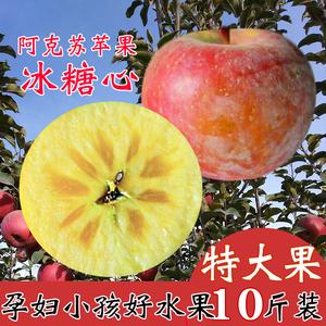 冰糖心<span class=H>苹果</span>特大果新疆阿克苏红旗坡脆甜平安孕妇宝宝新鲜水果包邮