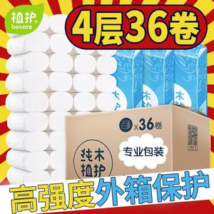 植护无芯卷纸整箱卫生纸巾批发家用家庭装厕所厕纸手纸卷<span class=H>筒纸</span>实惠