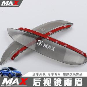 比亚迪宋MAX晴<span class=H>雨挡</span>改装专用宋MAX车窗雨眉挡雨板<span class=H>车用</span>防水装饰条