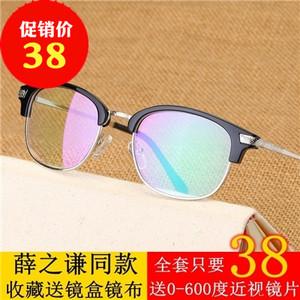 薛之谦同款眼镜框复古半框防辐射金属<span class=H>眼镜架</span>配近视眼镜成品男女款