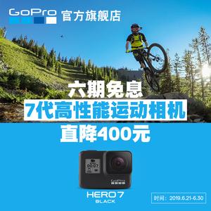 GoPro HERO7 Black 运动防抖防水数码相机4K高清vlog摄像机狗7