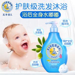 领5元券购买五羊婴儿洗发沐浴露二合一新生儿童洗发水宝宝专用洗护用品500ml