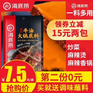 【海底捞】麻辣牛油火锅底料*2+5包蘸料