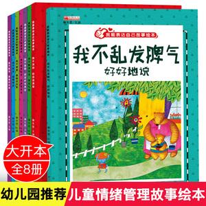 我能表达自己全8册绘本 儿童 3-4-6-7周岁正版幼儿园大班情商训练故事书中小班读物3-5岁畅销<span class=H>图书</span>三四五岁宝宝书籍 早教书情绪管理