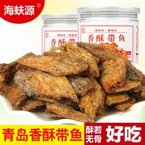 青岛特产香酥<span class=H>带鱼</span>干块海鲜干货即食小鱼零食非黄鱼干100g*2罐包邮