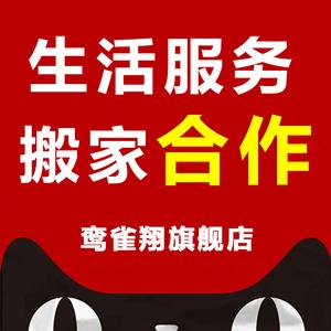 搬家公司武汉杭州搬家重庆家具长途成都全国搬家 本地化生活服务