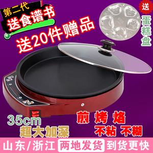 星箭单面<span class=H>电饼铛</span>水煎包家用烙饼机煎饼锅披萨锅烤饼锅大烙饼锅正品