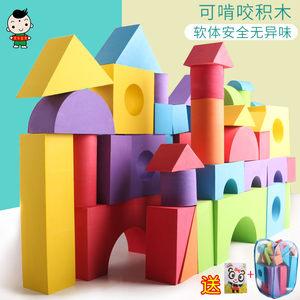 儿童积木<span class=H>玩具</span>3-6周岁益智男孩1-2岁eva泡沫软体早教启蒙宝宝<span class=H>玩具</span>