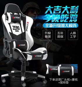 电竞椅<span class=H>电脑椅</span>游戏椅子家用办公椅可躺座椅网吧竞技椅吃鸡赛车转椅