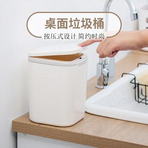 日本桌面<span class=H>垃圾桶</span>创意迷你小号垃圾筒客厅家用带盖收纳桶塑料纸篓