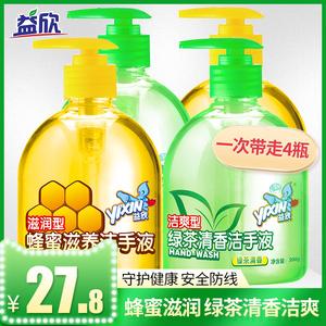 益欣温和<span class=H>洗手液</span>500ml绿茶*2瓶+蜂蜜*2瓶洁净儿童温和清洁