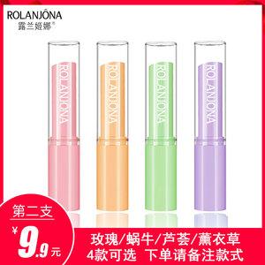 【第二件半价】露兰姬娜保湿护唇膏