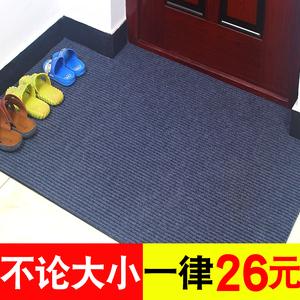 <span class=H>地垫</span>门垫进门入户门蹭脚垫卧室门厅地毯家用卫生间吸水防滑垫定制