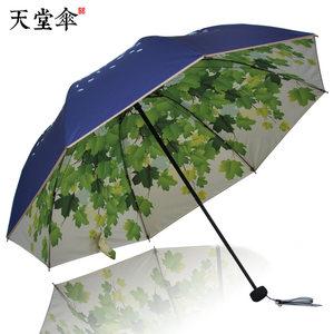 天堂伞防紫外线黑胶遮阳伞女防晒伞三折叠双层太阳伞晴雨伞两用伞