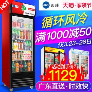 迈玮展示柜冷藏柜饮料柜冰柜大容量商用双开门立式保鲜柜超市冰箱