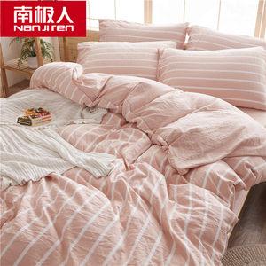 南极人ins风色织水洗棉被套单件学生宿舍单双人床纯色春夏被套