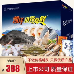 凯洋世界海鲜 海鲜礼盒K3 大连海鲜大<span class=H>礼包</span>海鲜组合海鲜大礼盒
