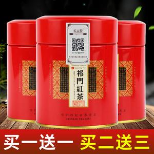 2018新茶 祁门<span class=H>红茶</span>特级浓香型红香螺正宗原产地黄山 祁红罐装<span class=H>茶叶</span>