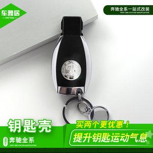 适用于奔驰钥匙壳后盖改装AMG专用钥匙壳后盖G63CLA45G级苹果树徽