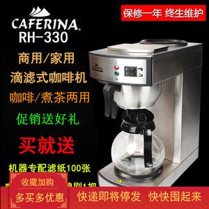 台湾CAFERINA RH330美式<span class=H>咖啡机</span>商用家用不锈钢滴漏式煮茶机包邮
