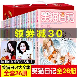 笑猫日记全套26册红樱系列书籍