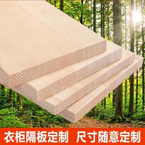 定制实木一字<span class=H>隔板</span>置物架搁板衣柜墙壁木板松木书架层板货架包邮