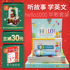 IQ House Hello 1000图典套装<span class=H>早教机</span>点读机点读书儿童学习幼儿3-6