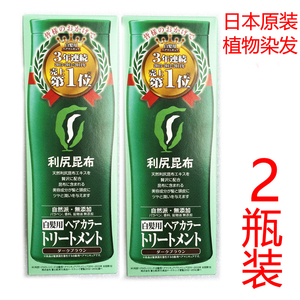 日本产利尻昆布遮白发染发膏植物染黑护发美发无苯无氨2瓶装包邮