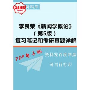 SY正版新闻学概论(第五版) 李良荣 复旦大学出