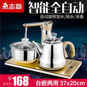 志高<span class=H>电磁</span>炉茶具烧水壶自动上水茶道套装电热水<span class=H>茶炉</span>喝茶泡茶<span class=H>电磁</span>炉