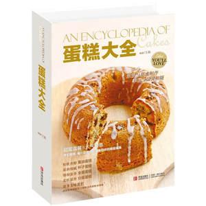 正版现货  蛋糕大全异域风面包蛋糕制作<span class=H>西点</span>糕点<span class=H>烘焙</span><span class=H>书籍</span>专业<span class=H>烘焙</span>书大全蛋糕的做法大全蛋糕制作大全方法学做蛋糕的<span class=H>书籍</span>蛋糕的做法