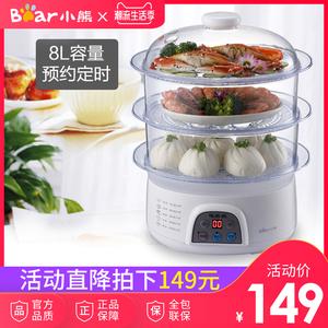 小熊多功能<span class=H>电蒸锅</span>家用大容量蒸菜器自动断迷你小型电蒸汽锅电蒸笼