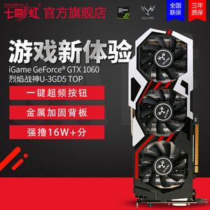 七彩虹GTX1060 烈焰战神U-3GD5 TOP 游戏<span class=H>显卡</span> GTX1060 吃鸡<span class=H>显卡</span>