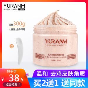 【瑜然美】乳木果身体磨砂膏300g