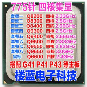 四核Q6600 8200 Q8300 8400 Q9300 9400 Q9500 9550 Q9650 775<span class=H>cpu</span>