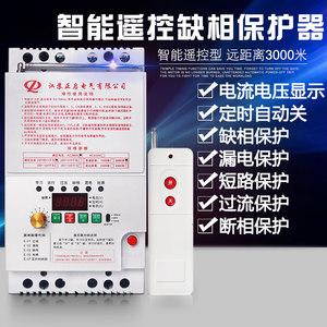 大功率远程控制开关<span class=H>水泵</span>无线遥控单相三相电机保护器220V/380V