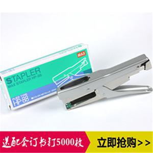 日本进口MAX 美克司手握式<span class=H>订书机</span>省力 HP-88订书器专用2115 <span class=H>针</span>