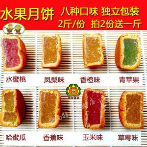 迷你小<span class=H>月饼</span>散装多口味水果味哈密瓜凤梨味中秋混搭组合装2斤每份