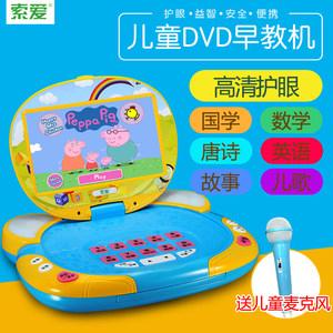 索爱 SA-781H高清影碟机dvd光盘<span class=H>播放器</span><span class=H>儿童</span>cd早教<span class=H>学习</span>机便携式EVD
